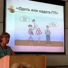 Международная конференция преподавателей. г. Пула, Хорватия